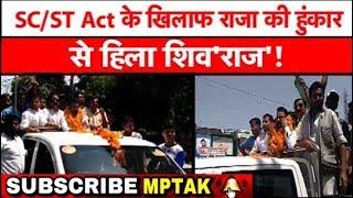 SC/ST ACT के विरोध में समरसता रैली   MP Tak