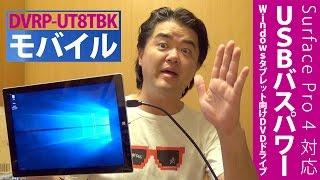 Surface Pro 4 / Pro 3 でのUSBバスパワー駆動に対応!Windowsタブレット向けポータブルDVDドライブ DVRP-UT8TBK 提供:アイ・オー・データ機器