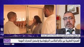 خالد شيات يقدم قراءة في تقرير غوتيريش