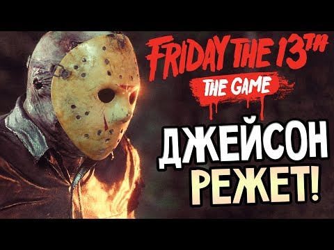 Friday the 13th: The Game — КРОВЬ И СТРАХ!