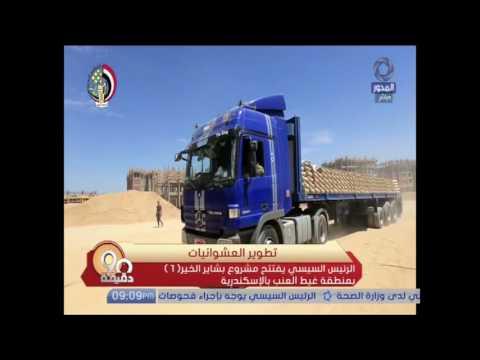 الرئيس السيسي يفتتح مشروع بشاير الخير1 بمنطقة غيط العنب بالإسكندرية و ملخص