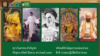 สื่อการเรียนการสอน สามสถาบันหลัก ป.6 ภาษาไทย