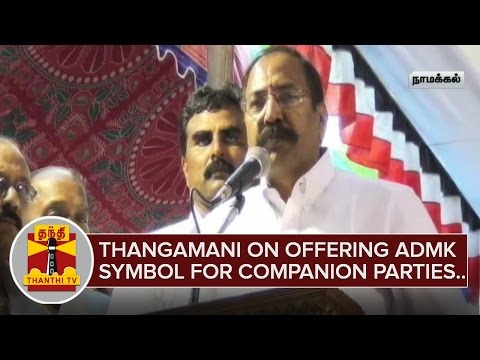 Thangamani-reveals-reason-behind-offering-ADMK-symbol-for-Companion-Parties-ThanthI-TV