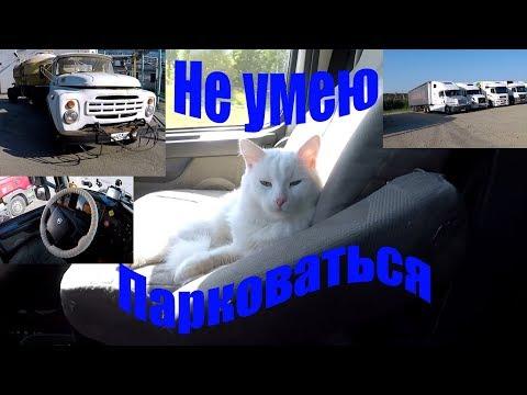 Дальнобой по России. Не умею парковаться - DomaVideo.Ru