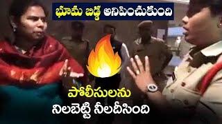 Video పోలీసులమ్మకు చుక్కలు చూపించిన అఖిల ప్రియ | Bhuma Akhila Priya Strong Warning To  Police | TT MP3, 3GP, MP4, WEBM, AVI, FLV September 2019