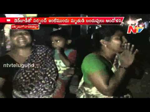 Person Suicide Due to Harassed by Sarpanch West Godavari