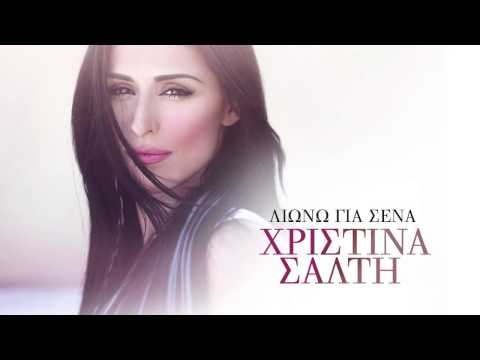 xristina - Official Audio Release by Xristina Salti performing Liono Gia Sena. ©2013 Heaven Music S.A. (Greece). Music: Xristodoulos Siganos & Konstantinos Pantzis - Ly...