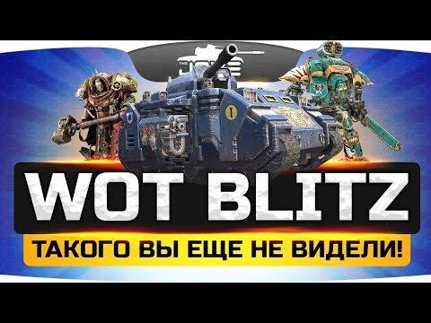 WОТ ВLIТZ ● Таких танков мы еще  не видели ● Wаrhаммеr 40.000 - DomaVideo.Ru