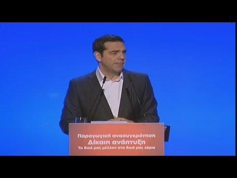 Oμιλία  Α. Τσίπρα  στο 9ο Περιφερειακό Συνέδριο για την Παραγωγική Ανασυγκρότηση Δυτικής Ελλάδας