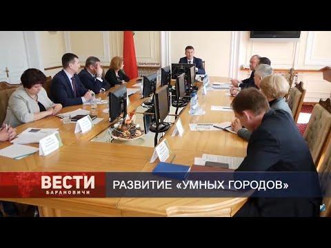 Вести Барановичи 31 марта 2020.