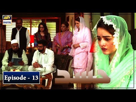 Hassad Episode 13 | 22nd July 2019 | ARY Digital Drama