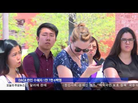 추방유예 또 다시 폐지위기 7.21.17 KBS America News