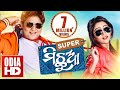 BABUSANS SUPER HIT MOVIE SUPER MICHHUA  Odia Full Movie  BabusanJhilik waptubes