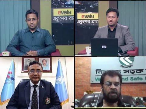 Ekusher Raat || বিষয়: করোনাকালে যোগাযোগ || 02 September 20 || ETV Talk Show
