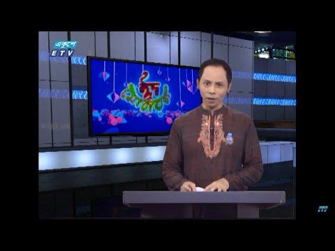 11 PM News || রাত ১১টার সংবাদ || 01 August 2020 || ETV News