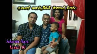 Download Lagu KUWAIT LAST PROGRAMME 7 - SAHARAWE THARU ( 1 ) KUWAIT 27 -- 07-- 2012 Mp3