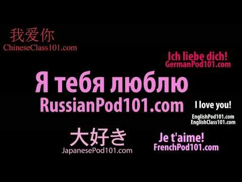 Ich liebe dich in 10 Sprachen