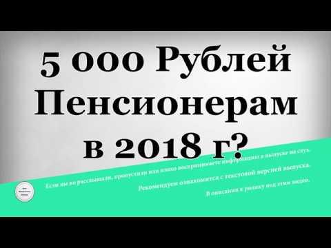 5000 рублей Пенсионерам в 2018 году - DomaVideo.Ru