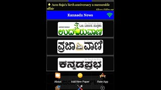 Kannada News Daily Papers YouTube video