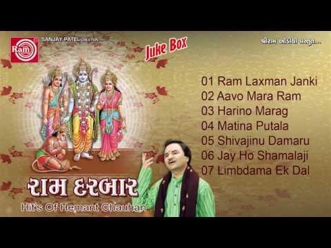 Video Ram Darbar Part-1|Hemant chauhan download in MP3, 3GP, MP4, WEBM, AVI, FLV January 2017