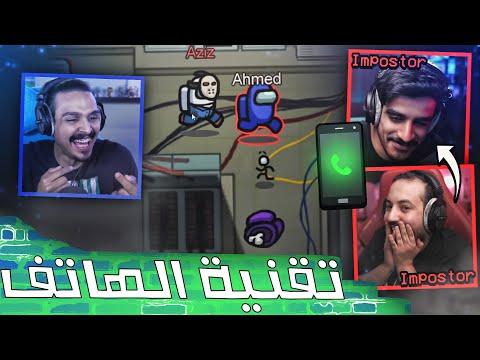 Among Us | امونق اس مع اليوتيوبرز .. اتصلت على سليمان ونكبنا الدنيا 🤕😂
