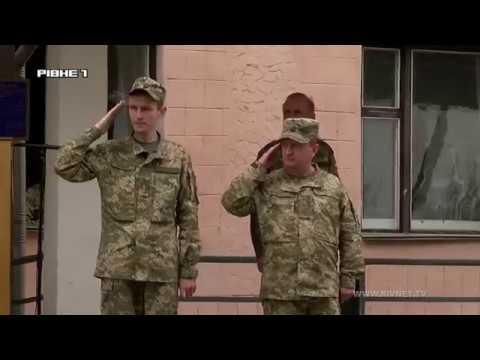Хто долучився до лав Збройних сил України з Рівненщини? [ВІДЕО]