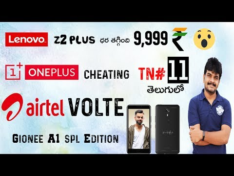 tech news # 11 OnePlus 5 cheating benchmarks,airtel volte,moto c plus sale,gionee a1 etc
