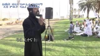 Nay Aba Samuel W/selama Sibket Ab Kdest Hager Israel(dead Sea)