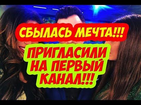 Дом 2 Новости 20 Января 2018 (20.01.2018)