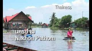Nakhon Pathom Thailand  city pictures gallery : Thainess, Nakhon Pathom, Thailand