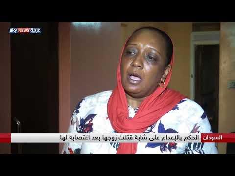 العرب اليوم - شاهد: الحكم بإعدام الشابة نورا يثير الجدل