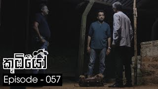 Koombiyo | Episode 57 - (2018-03-17) | ITN