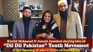 "Video Junaid Jamshed sharing idea of ""Dil Dil Pakistan"" youth movement with Khalid Mehmood & Fauzia Kasuri MP3, 3GP, MP4, WEBM, AVI, FLV Juni 2018"