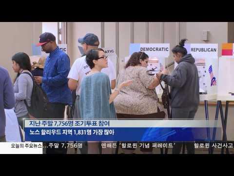 LA 카운티 조기투표 활발 10.31.16 KBS America News