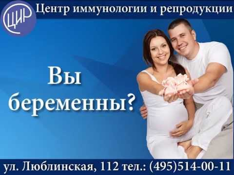 Центр Иммунологии и Репродукции