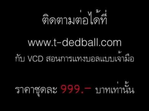 ตัวอย่าง VCD สอนการแทงบอลแบบเจ้ามือ tdedballwin.com