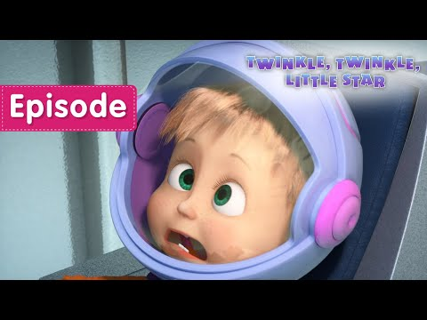 Masha and the Bear – 🚀🌕Twinkle, twinkle, little star🌕🚀 Episode 70