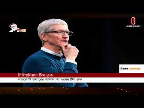Tim Cook signed up for the billionaire club (11-08-2020) Courtesy: Independent TV