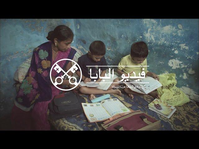 فيديو البابا ٣ - للأطفال والعائلات التي تعاني الصعوبات - آذار ٢٠١٦
