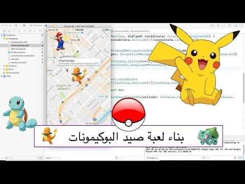 45- iOS   Pokemon Game - بناء لعبة صيد البوكيمونات