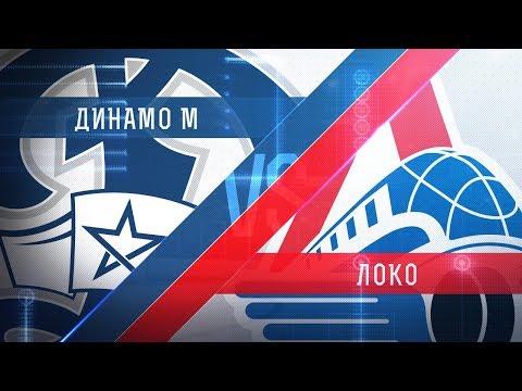 Прямая трансляция. МХК «Динамо» М - «Локо». (9.09.2017)