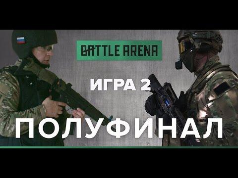 Игра 2. Страйкбол-шутер от первого лица. Спарта VS Южный Парк - GoPro - BattleArena