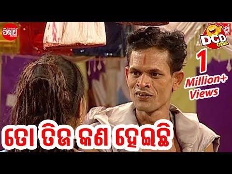 Video ତୋ ତିଜ କଣ ହେଇଚି.. To Tija Kana Heichi.. Daily Jatra Comedy Dose download in MP3, 3GP, MP4, WEBM, AVI, FLV January 2017
