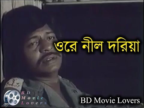 Ore Nil Doriya│Bangla Old Movie Song