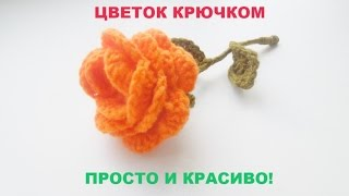 Вы справитесь! Простое вязание цветка крючком! Мой магазин на Ярмарке Мастеров  http://www.livemaster.ru/myshop/mamashands ВК https://vk.com/id202165152Instagram https://www.instagram.com/fetro_kniga/?hl=ru