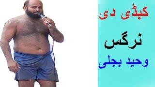 waheed  Bijli funny best kabaddi fight