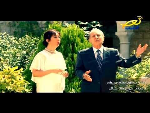 مروان محفوظ وجينيفياف يونس - يا عدرا...