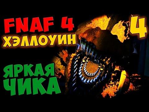 Five Nights At Freddy's 4 HalloWeen ПРОХОЖДЕНИЕ - ЯРКАЯ ЧИКА
