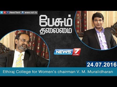 Video Paesum Thalaimai - Ethiraj College for Women's chairman V. M. Muralidharan 1/4 download in MP3, 3GP, MP4, WEBM, AVI, FLV January 2017