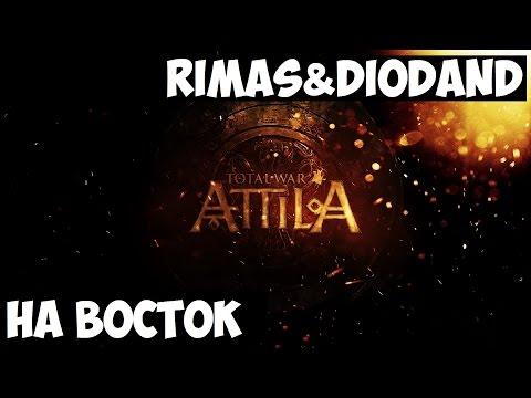 Total War: Attila. Rimas & Diodand #1